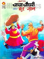 Chacha Chaudhary comics collection all comics - Neeshu com