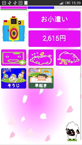 チョキンちゃん - 可愛い小遣い帳