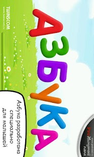 Russian alphabet for kids - screenshot thumbnail