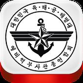 대한민국예비역부사관총연합회