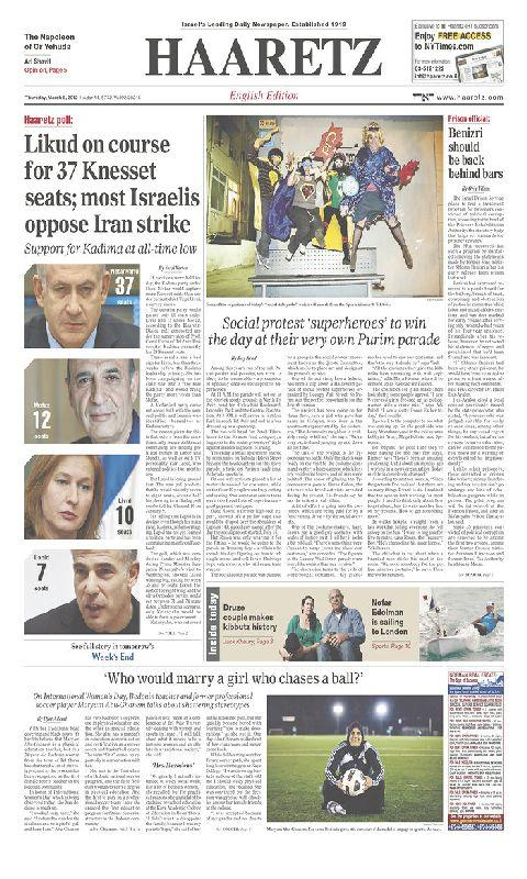 Israel Newspaper - screenshot
