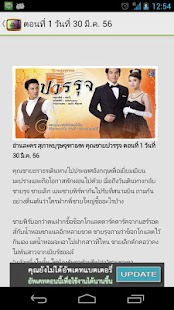 3579 TV Thai - screenshot thumbnail