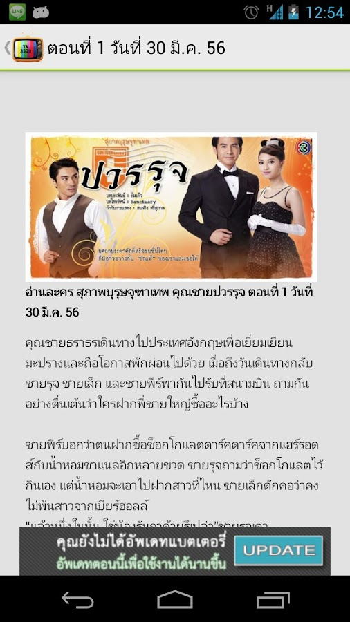 3579 TV Thai - screenshot