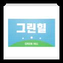 그린힐염직 모바일 시스템 icon