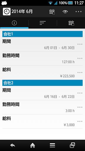 wTimePunch (勤務表)