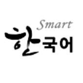 스마트 한국어 학습 툴 - 초급 -