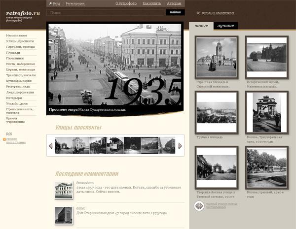 старые фотографии москвы ретро фото