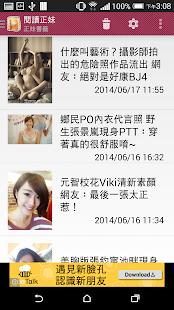 閱讀正妹|玩娛樂App免費|玩APPs