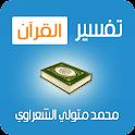 تفسير القرآن - الشعراوي icon