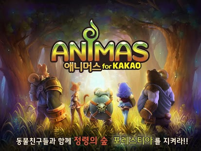 애니머스 for Kakao - screenshot thumbnail