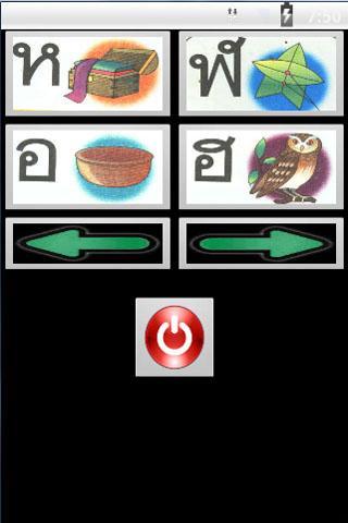 Thai Alphabet ฝึกท่อง กไก่ ก-ฮ- screenshot