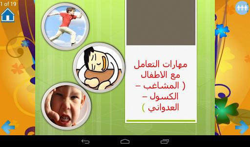 دورة مهارات التعامل مع الاطفال