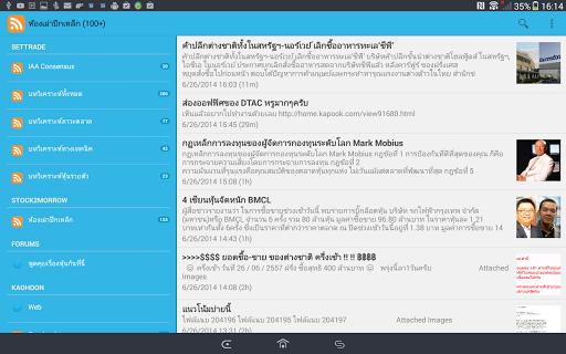 【免費財經App】ข่าวหุ้นไทย Pro version-APP點子