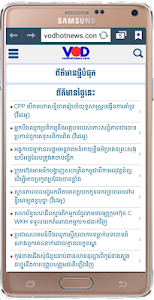 Khmer Hot News screenshot 6
