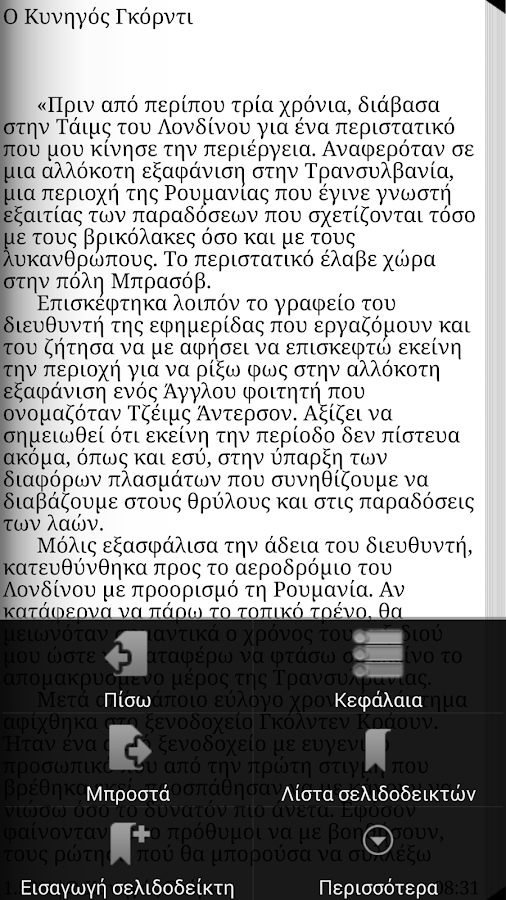 Μια σειρά από…, Μ.Α.Καρυωτάκης - screenshot