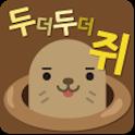 두더두더쥐 icon