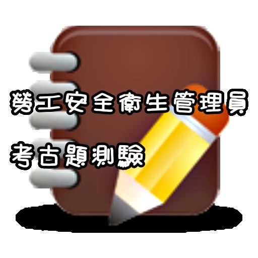 勞工安全衛生管理員考古題 書籍 App LOGO-APP試玩