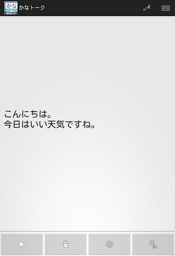 かなトーク Mini2