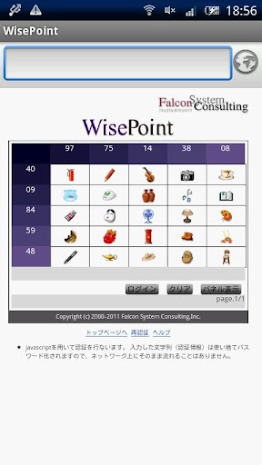 WisePointClient|玩通訊App免費|玩APPs