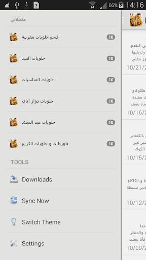mobile++حلويات مغربية