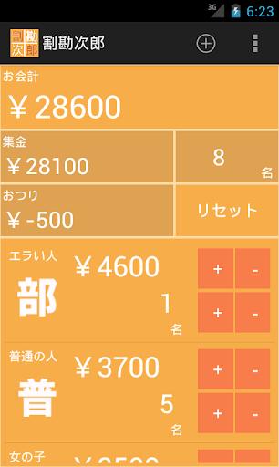 割勘次郎 割り勘の計算を簡単にしてくれるよ。