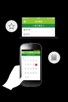 信徒箴言 - screenshot