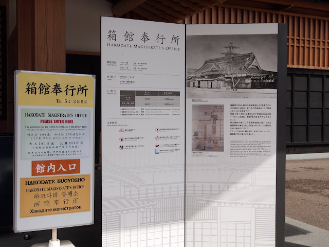 四天三夜自由行! ~ 我的北海道振興觀光訪問團 *Day3* *函館* Part2 北海道 區域 嗜好 攝影 旅行 日本