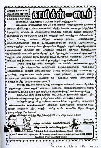 Muthu Comics Issue No 311 Dated 03-02-2009 Buck Ryan Detective Julian Norungiya Naanal Marmam Editors Time