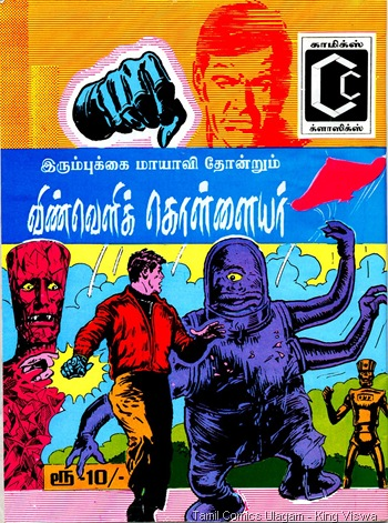 Comics Classics Issue No 24 Dated July 2009 Steel Claw Vinveli Kollaiyar Back Cover