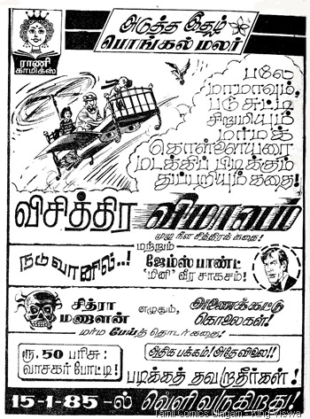 Rani Comics Issue No 15 Dated Jan 1st 1985 007 Azhgiya Aaabathu Inner Wrapper Next Issue Ad