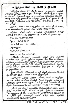Rani Comics Issue No 16 Dated 15th Feb 1985 Wild West Marana Parisu Visithira Vimanam Readers Review