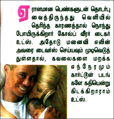 Kumudham Dated 30122009 Tiger Woods Cartoon Page No 23