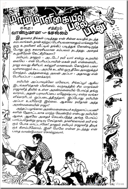 Marma Maligaiyil Baley Baalu Vaanumaama Collection 1 5th Story Art By Chellam A