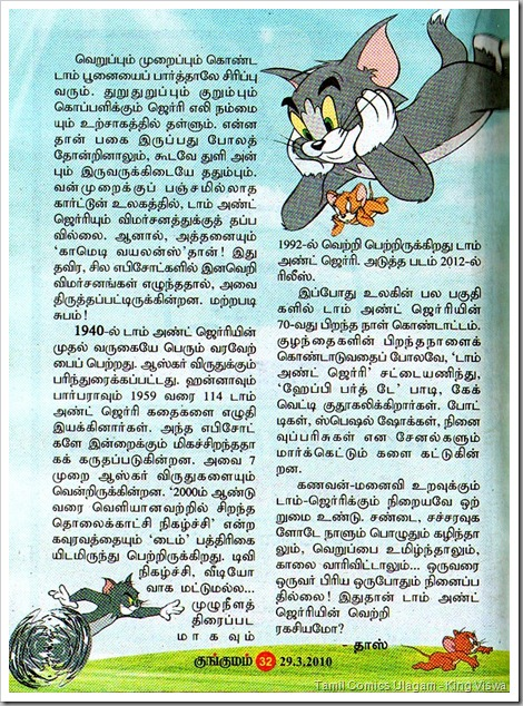 Kungumam Dated 22-03-2010 Tom & Jerry Article Page 2