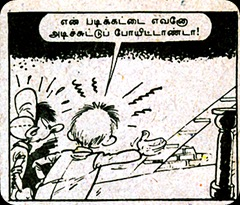 Mini Lion Comics Issue No 25 Kollaikara Car Spirou Starter Page 16 Top Panel