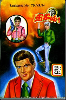 Thigil Comics Issue No 17 Dated 15-04-1986 Kodai Malar Saint Agent Roger Moore Bck Wrapper