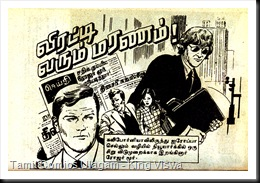 Thigil Comics Issue No 17 Dated 15-04-1986 Kodai Malar Saint Agent Roger Moore Viratti Varum Maranam 1st Page