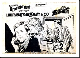 Thigil Comics Issue No 17 Dated 15-04-1986 Kodai Malar Saint Agent Roger Moore Coming Soon Ad