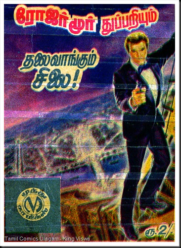 Muthu Comics Issue No 169 Saint Agent Roger Moore Thalai Vangum Silai Cover