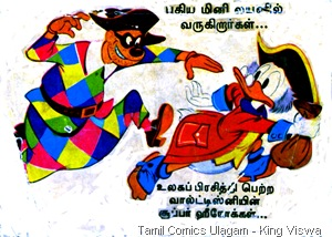 Lion Comics Issue No 43 Kadaththal Valai Back Cover Coming Soon Ad for Walt Disney