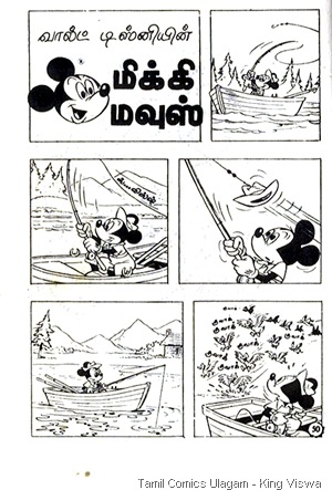 Muthu Mini Comics Issue 2 Dated Dec 1974 Padagu Veedu Marmam Filler Mickey Mouse Page 1