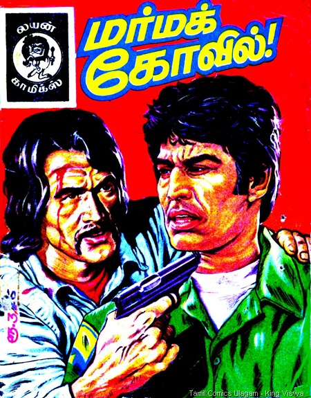 Lion Comics Issue No 66 Marma Kovil Roger BobMorane Cover