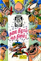 Lion Comics Issue No 160 Dated Apr 2000 Iznogoud Thalaikeezhai Oru Dinam Cover
