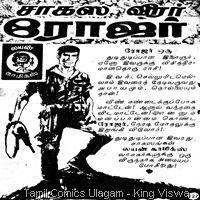 Editor S Vijayan's Tour 1 Lion Comics Issue No 20 Africa Sathi Intro Roger