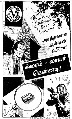 Editor S Vijayan's Tour 2 Muthu issue No 237- Kallaraiyil oru Kavignan-Sep '95 - Intro - Crime Lawyer Kennady