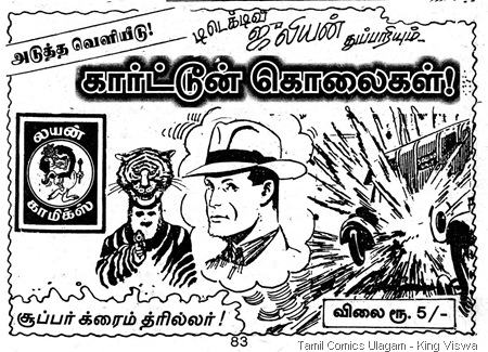 Editor S Vijayan's Tour 3 Lion Comics Issue No 151 Jul 1999 Thalai Vangum Desam Intro Detective Julian