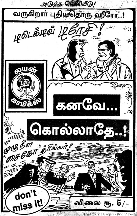 Editor S Vijayan's Tour 3 Lion Comics Issue No 153 Sep 1999 XIII 9 Intro Dick Tracy