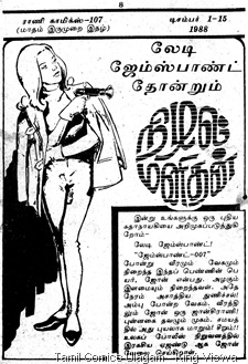 Rani Comics Issue No 107 Dated Dec 1 1988 Lady JamesBond in Nizhal Manidhan Intro Page