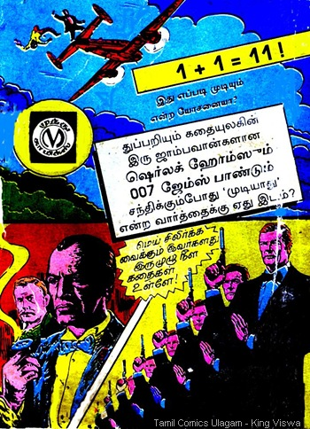 Muthu Comics Issue No 220 Dated Nov 1993 Sherlock Holmes Kadalorak Kolaigal Back Wrapper