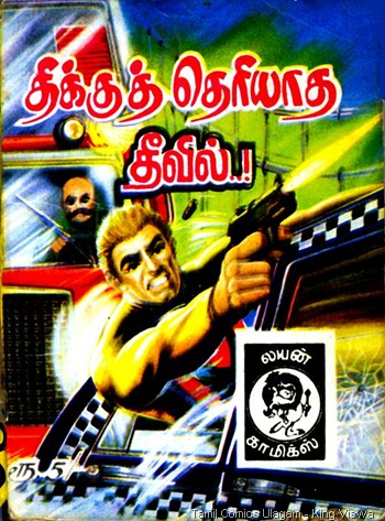 Lion Comics Issue No 68 Dated May 1990  Thikku Theriyaadha Theevil Summer Special